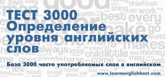 Тест 3000 на определение уровня знаний английских слов